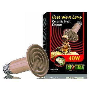 Hagen Exo Terra Heat Wave Lamp 40 W